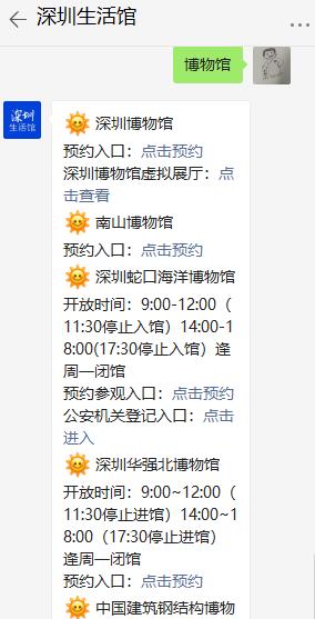 深圳南山区6月份大展与免费展览汇总(附预约/购票入口)
