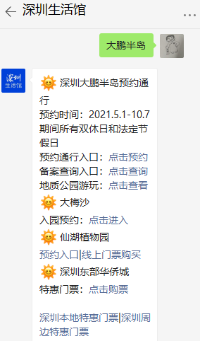 2021年深圳大鹏半岛预约通行提前到了怎么办?