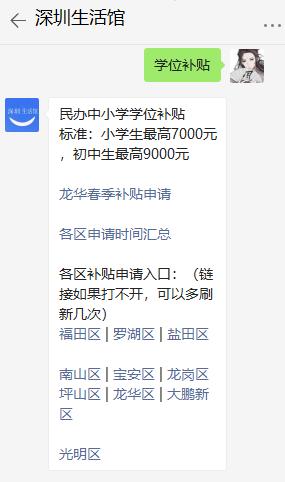2021年春季学期深圳光明区学位补贴怎么申请?(附入口+流程)