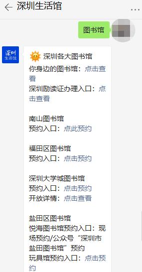 深圳各大图书馆2021年端午节假期开放安排汇总