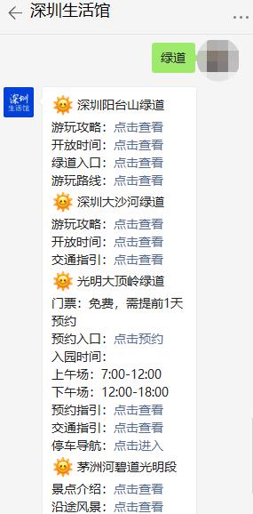 深圳光明大顶岭绿道及三桥2021端午节开放吗?