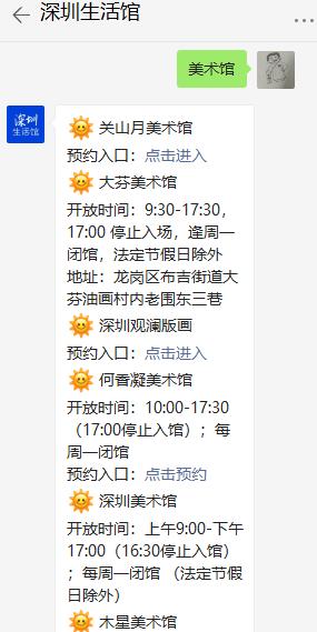 深圳关山月美术馆2021年6月份有哪些展览展出?