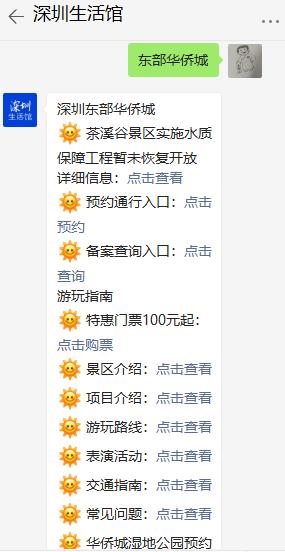 深圳东部华侨城玻璃桥在哪个地方?如何收费?