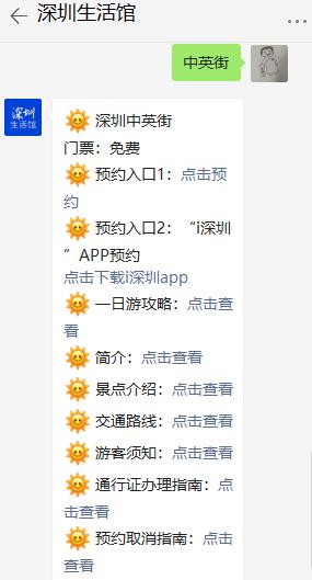 深圳中英街必须提前一天预约吗?当天预约行吗?