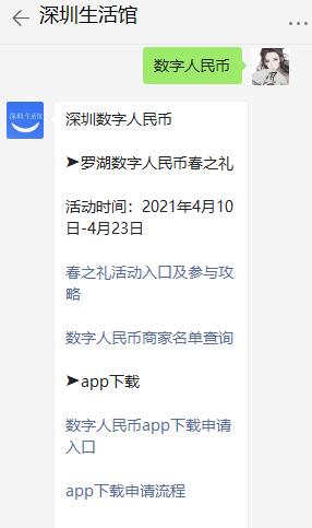 深圳罗湖数字人民币春之礼活动4月10日-23日开始
