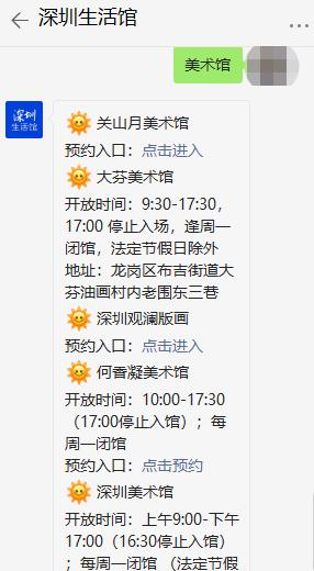 深圳美术馆2021端午假期正在展出哪些展览?