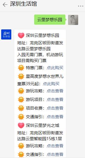 深圳龙岗云里梦想乐园在哪里?坐地铁几号线?