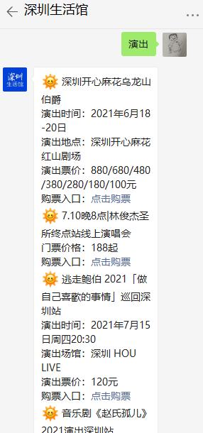 2021深圳开心麻花乌龙山伯爵演出是什么时候?(附购票入口)