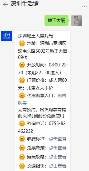 深圳地王大厦观光2021父亲节门票有什么优惠吗?