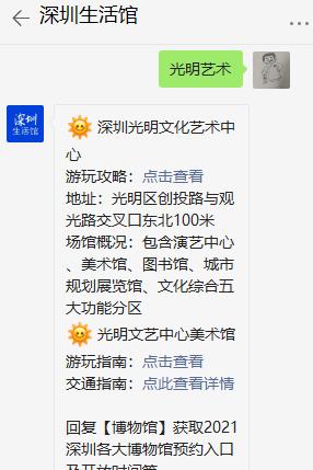 深圳光明文化艺术中心6月22日临时暂停到馆服务