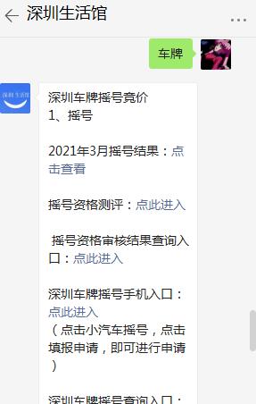 深圳2021年4月车牌竞价资格激活时间是什么时候?