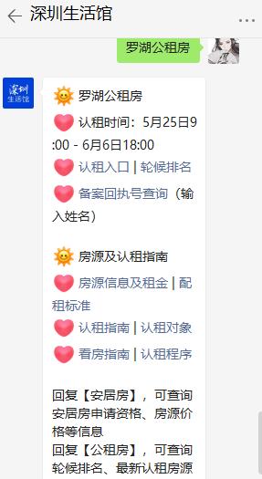 2021年深圳锦华发公寓和湾涛时代公馆公租房配租房源情况及网上认租程序