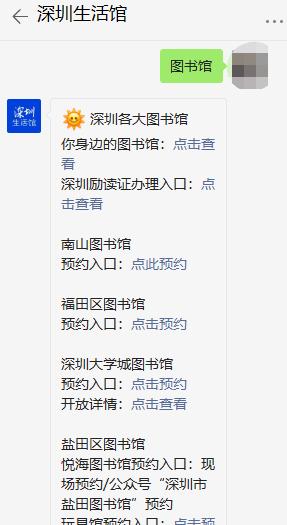 2021年深圳南山图书馆近期读者入馆快速指引