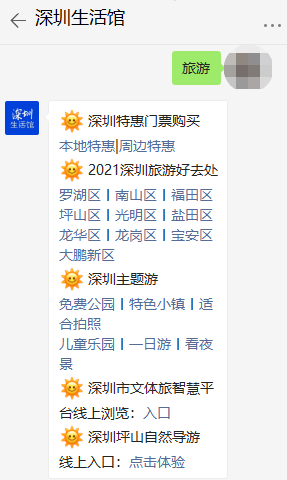 2021年端午节假期外地人可以来深圳旅游吗?