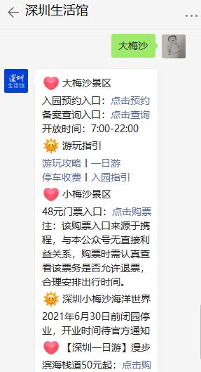 2021年6月19-20日周末深圳大梅沙需要预约入园吗?