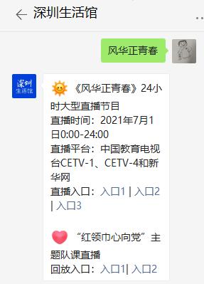 """2021年""""红领巾心向党""""主题队课观后感(附回放入口)"""