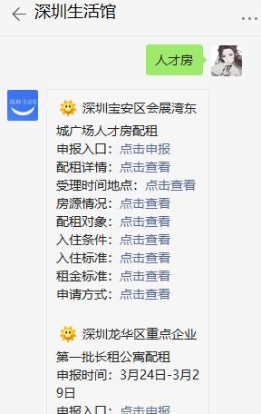 2021年深圳宝安区重点企业配租会展湾东城广场项目人才房指南(申报入口+房源+条件)