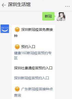 深圳在粤港澳人士新冠疫苗接种指南(预约入口+接种费用+注意事项)