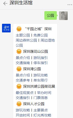 深圳布吉思清公园开放时间(几点到几点?)
