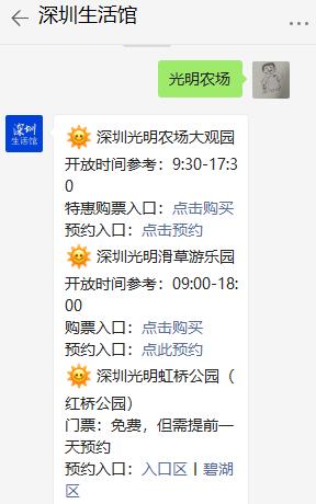 深圳光明农场大观园游玩怎么预约?(附预约入口)