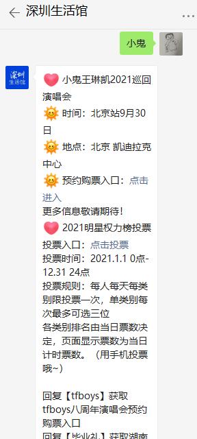 2021小鬼王琳凯巡回演唱会北京站演出地点在哪里?