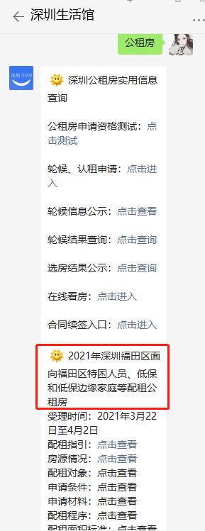 2021深圳福田区特困人员低保家庭公租房配租程序及选房排位规则