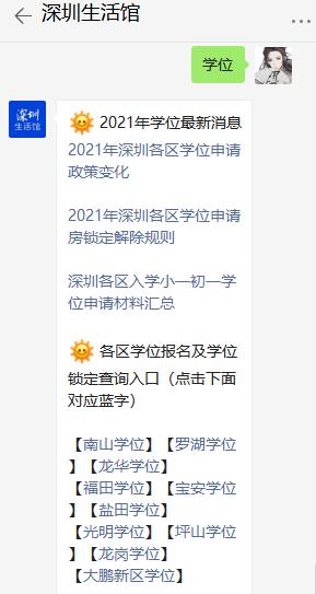 深圳哪些区可用单位集体宿舍申请学位?都需要什么材料