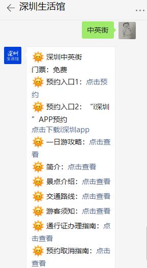 深圳中英街没有身份证的小朋友怎么进去?