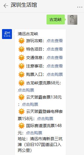 深圳到清远漂流景点游玩怎么去?(附交通指引)