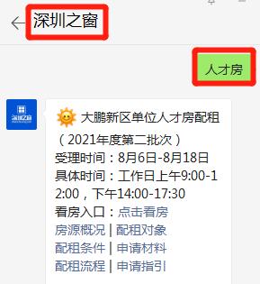 深圳大鹏新区2021年度第二批次单位人才房配租申请材料有哪些?(附下载)