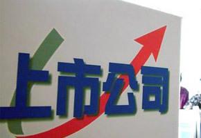 19家山东企业入围2020年中国上市公司市值500强