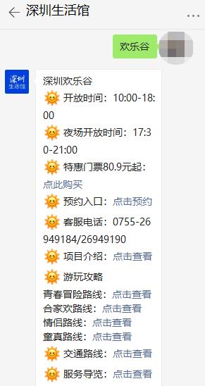 2021年深圳欢乐谷端午180元成人全天票如何购买?
