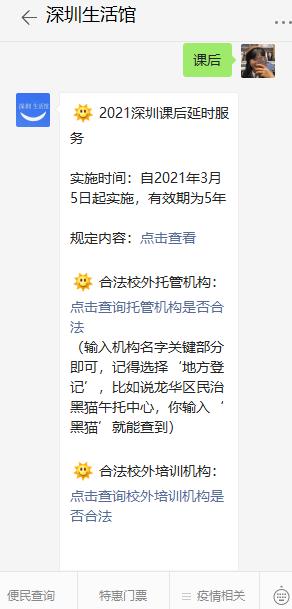 2021年深圳龙岗区课后服务试点学校学校名单及课后服务具体实施内容