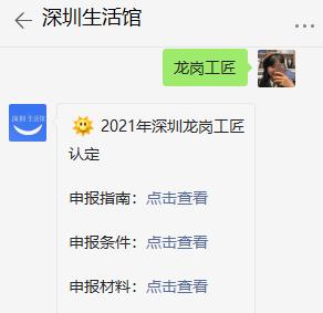 """2021年度""""龙岗工匠""""认定申报指南(方式+条件+材料)"""