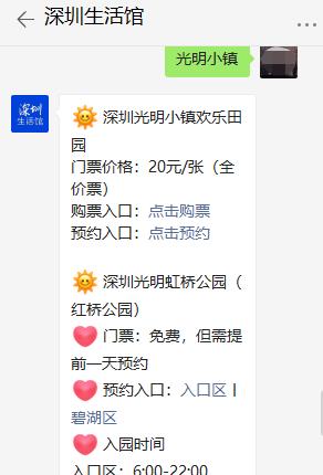 2021深圳光明小镇欢乐田园六一活动游玩攻略