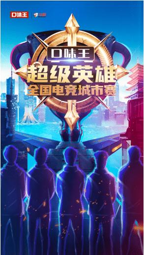 口味王超级英雄(第二届)全国电竞城市赛高燃开战