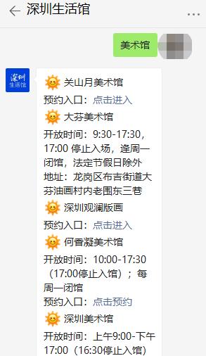 深圳坪山美术馆2021年端午假期正常开放吗?