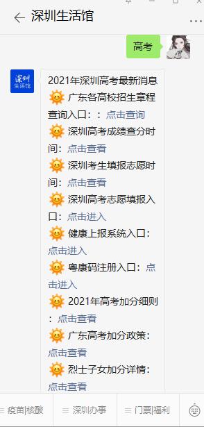 2021年广东省各高校高考招生章程查询入口及高考成绩公布时间