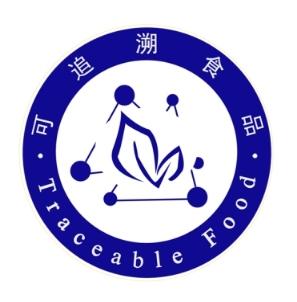 满足政府食品安全监管要求 中国副食流通协会启动2021年可追溯食品评定工作