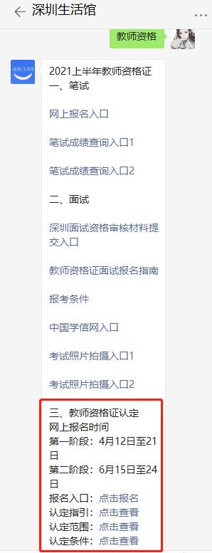 2021年4月深圳福田区中小学和幼儿园教师资格认定申报指南(报名入口+条件+材料)