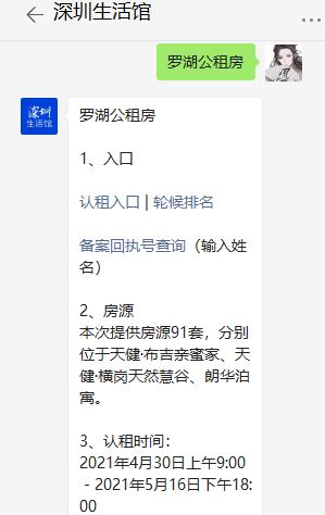 2021年深圳罗湖公租房配租指南(认租入口+房源+预约看房)