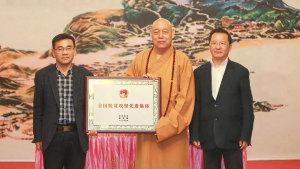 普陀山佛教协会助力发展建设共同富裕示范区