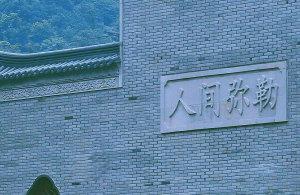 美丽寺院   建设中的雪窦山资福律寺
