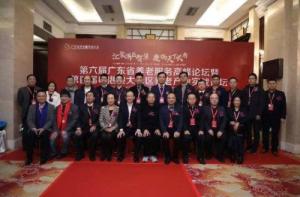 第六届广东省养老服务高峰论坛在广州举行