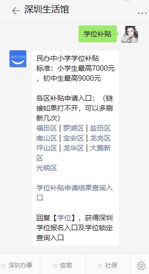 2021年深圳龙华区民办学位补贴申请系统入口恢复开放(官方公告原文)