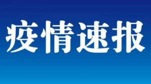 云南新增15例本土确诊 无症状2例境外1例