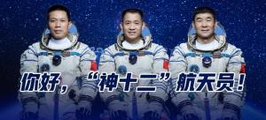 """社评:中国航天员""""进站"""",美国""""封锁派""""沮丧"""