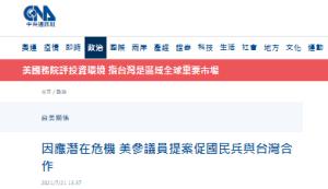"""警惕!美议员又推所谓""""台湾伙伴关系法案"""""""