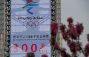 北京冬奥会迎来开幕倒计时300天