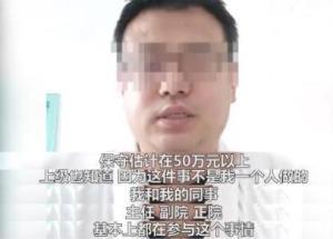 大同卫健委回应医生自曝收回扣50多万:已介入调查